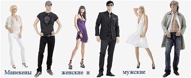 фото на манекенах одежда